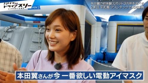 本田翼のお尻ドアップエロ画像006