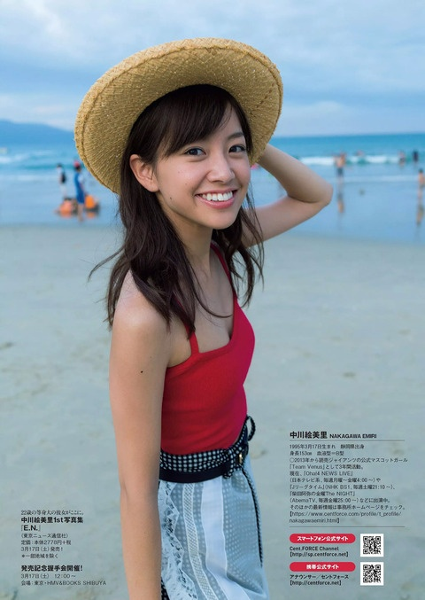 中川絵美里(24)の写真集の胸チラ水着グラビア等エロ画像60枚