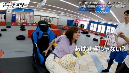 本田翼のお尻ドアップエロ画像016
