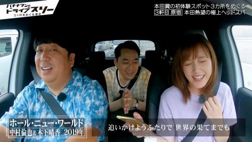 本田翼のお尻ドアップエロ画像032