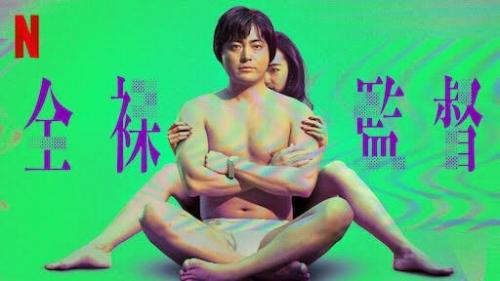 森田望智の『全裸監督』ヌード濡れ場エロ画像022