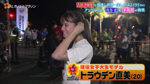 平祐奈のマラソン乳揺れエロ画像012