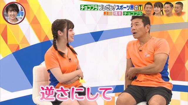 橋本環奈の『Going! Sports&News』ムッチリ生足太ももエロ画像017