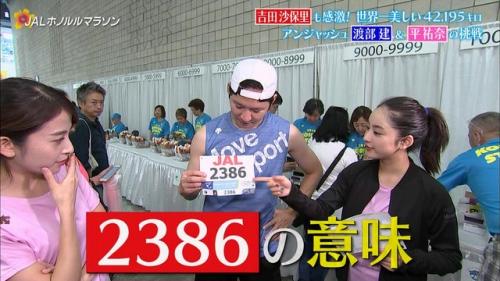 平祐奈のマラソン乳揺れエロ画像017