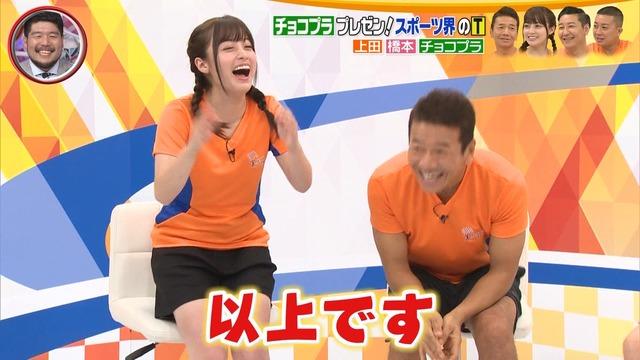 橋本環奈の『Going! Sports&News』ムッチリ生足太ももエロ画像014
