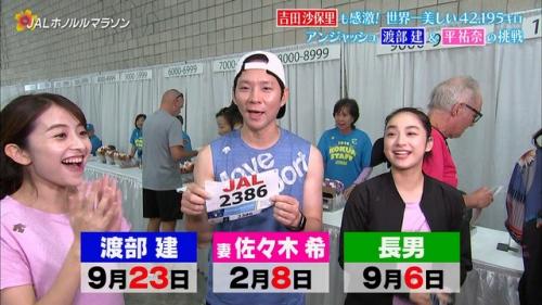 平祐奈のマラソン乳揺れエロ画像014