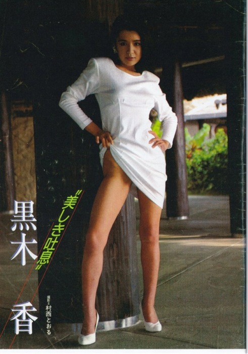 元AV女優の黒木香エロ画像001