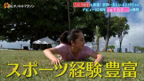 平祐奈のマラソン乳揺れエロ画像033