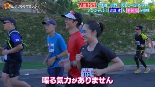 平祐奈のマラソン乳揺れエロ画像038