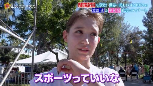 平祐奈のマラソン乳揺れエロ画像053