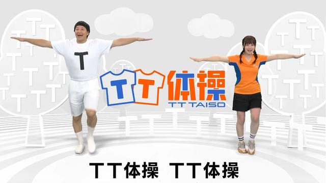 橋本環奈の『TT体操』乳揺れGIFエロ画像003