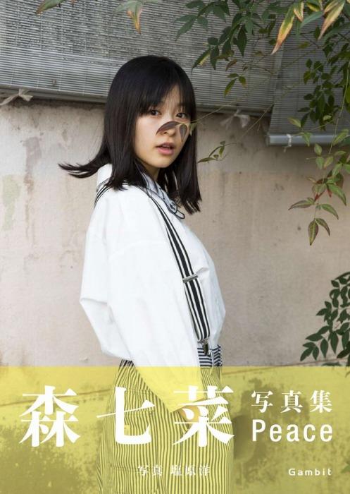 森七菜のファースト写真集『Peace』の表紙画像