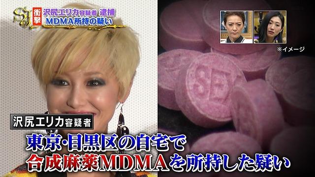 沢尻エリカの逮捕前日の姿のニュースキャプ画像8