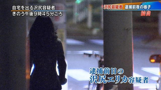 沢尻エリカの逮捕前日の姿のニュースキャプ画像2