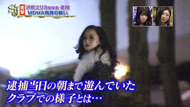 沢尻エリカの逮捕前日の姿のニュースキャプ画像9
