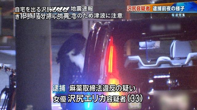 沢尻エリカの逮捕前日の姿のニュースキャプ画像3