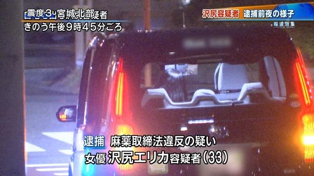 沢尻エリカの逮捕前日の姿のニュースキャプ画像4