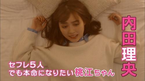 内田理央のドラマ『来世ではちゃんとします』エロ画像006