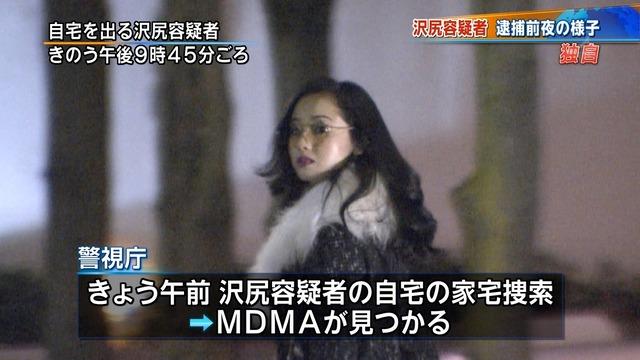 沢尻エリカの逮捕前日の姿のニュースキャプ画像5