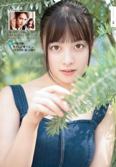 橋本環奈の『週刊少年マガジン』1号のグラビアエロ画像005