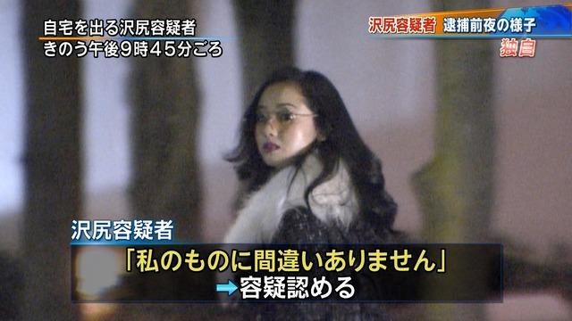 沢尻エリカの逮捕前日の姿のニュースキャプ画像6
