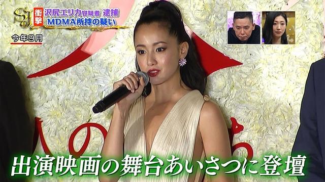沢尻エリカの逮捕前日の姿のニュースキャプ画像13