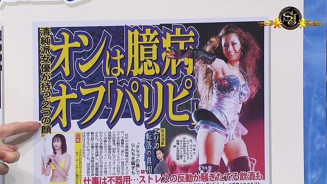 沢尻エリカの逮捕前日の姿のニュースキャプ画像15
