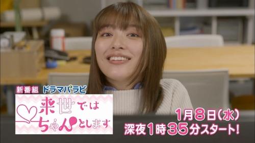 内田理央のドラマ『来世ではちゃんとします』エロ画像012