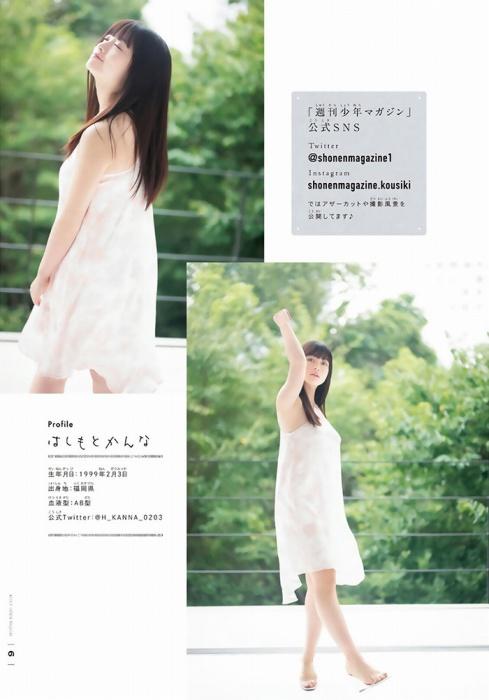 橋本環奈の『週刊少年マガジン』1号のグラビアエロ画像012