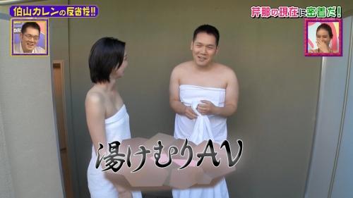 芹那の入浴姿のエロ画像014
