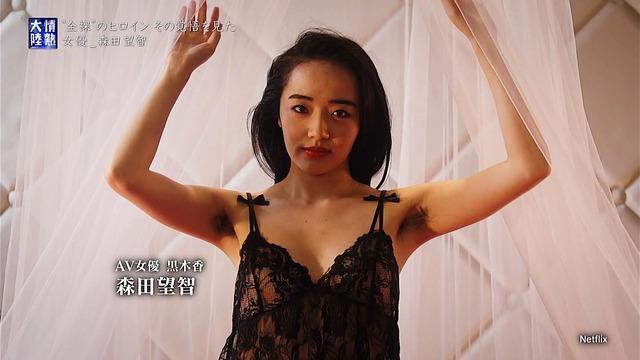 森田望智の『情熱大陸』で公開された濃厚濡れ場エロ画像012