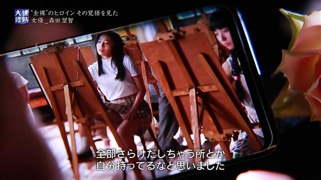 森田望智の『情熱大陸』で公開された濃厚濡れ場エロ画像017