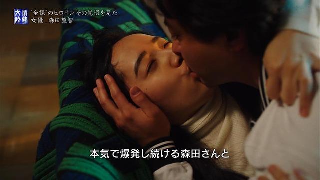 森田望智の『情熱大陸』で公開された濃厚濡れ場エロ画像023