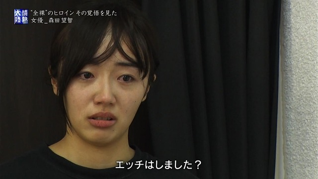 森田望智の『情熱大陸』で公開された濃厚濡れ場エロ画像083