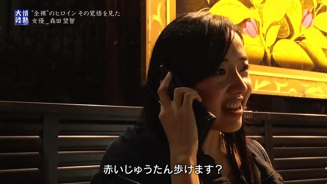 森田望智の『情熱大陸』で公開された濃厚濡れ場エロ画像090