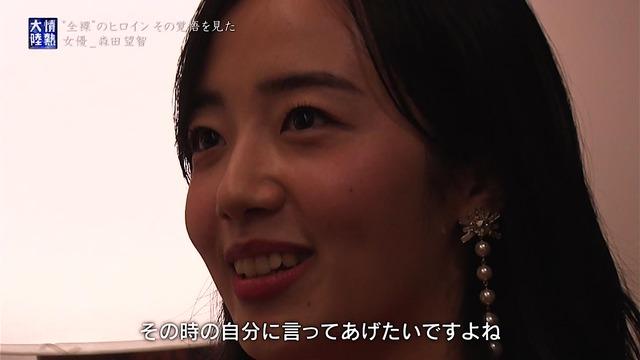 森田望智の『情熱大陸』で公開された濃厚濡れ場エロ画像097