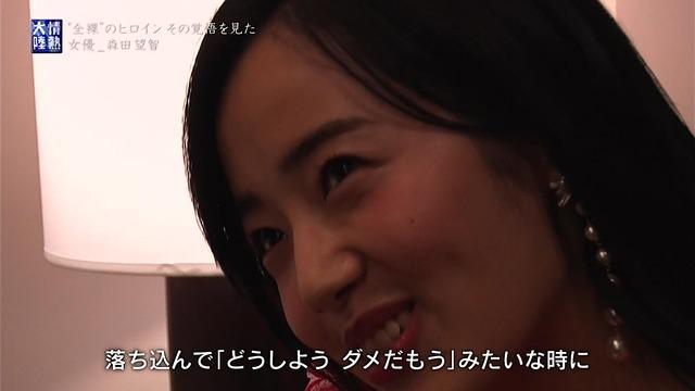 森田望智の『情熱大陸』で公開された濃厚濡れ場エロ画像098