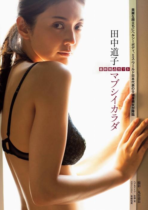 田中道子のセクシーグラビアエロ画像001