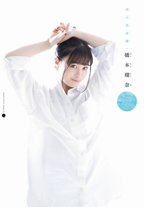 橋本環奈の『月刊少年マガジン』6月号のグラビアエロ画像001
