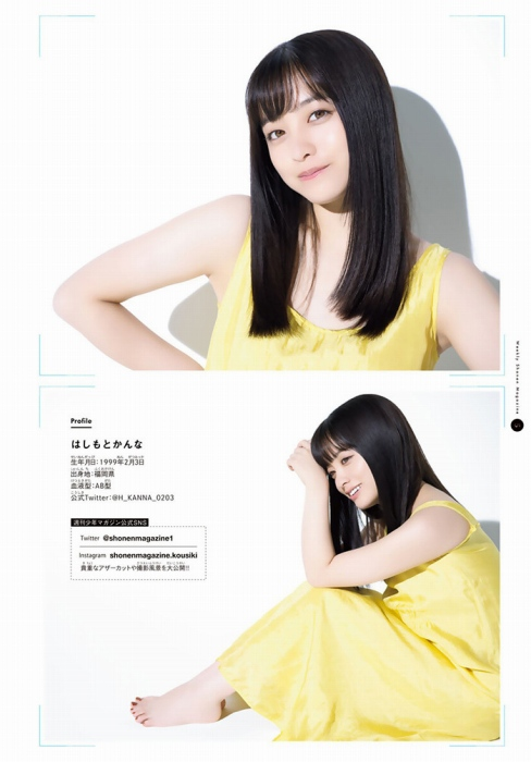 橋本環奈の『月刊少年マガジン』6月号のグラビアエロ画像005