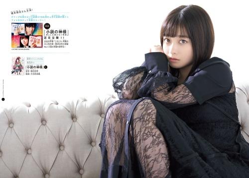 橋本環奈の『月刊少年マガジン』6月号のグラビアエロ画像007