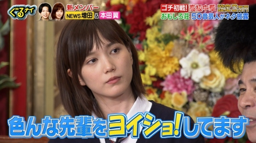 本田翼のぐるナイゴチ2020年1月23日放送回エロ画像016