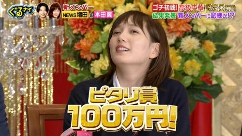 本田翼のぐるナイゴチ2020年1月23日放送回エロ画像020