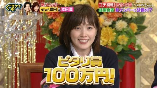 本田翼のぐるナイゴチ2020年1月23日放送回エロ画像021