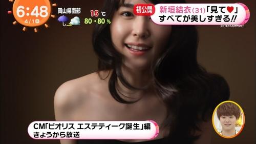 新垣結衣の『ビオリス』CMエロ画像012