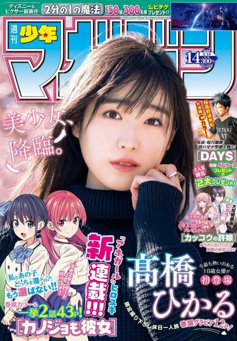 高橋ひかるの『週刊少年マガジン』第14号グラビアエロ画像001