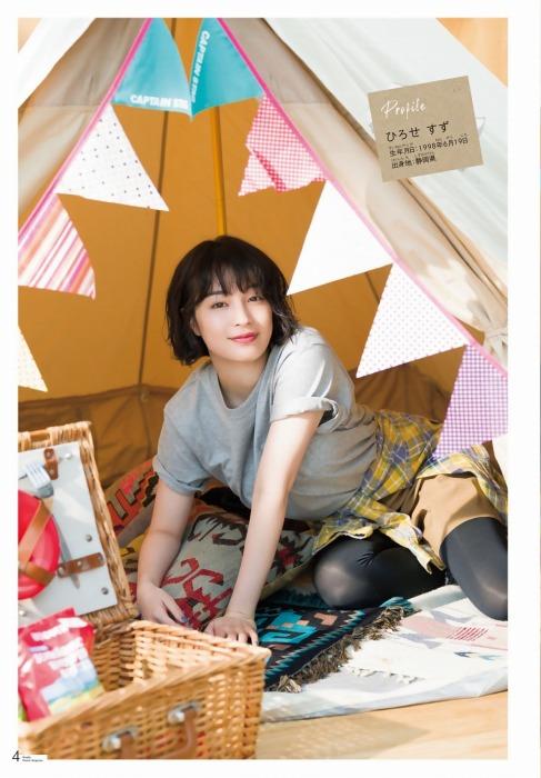 広瀬すずのキャンプデートグラビアエロ画像006
