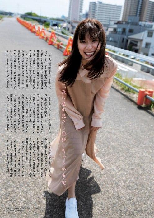 芳根京子の最新グラビアエロ画像003