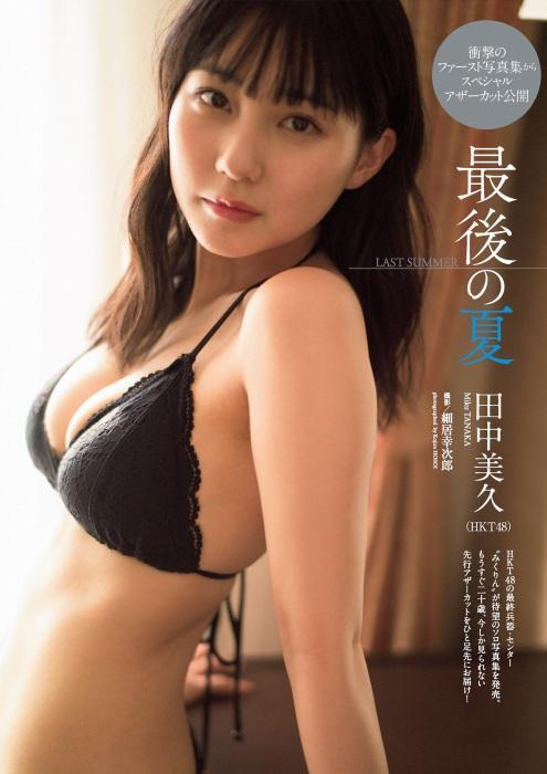 田中美久の写真集の先行カット水着グラビアエロ画像001