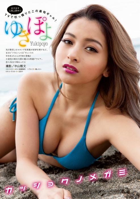 ゆきぽよの2020年5月11日発売『週刊ヤングマガジン』水着グラビアエロ画像002